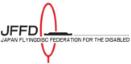 特定非営利活動法人 日本障害者フライングディスク連盟